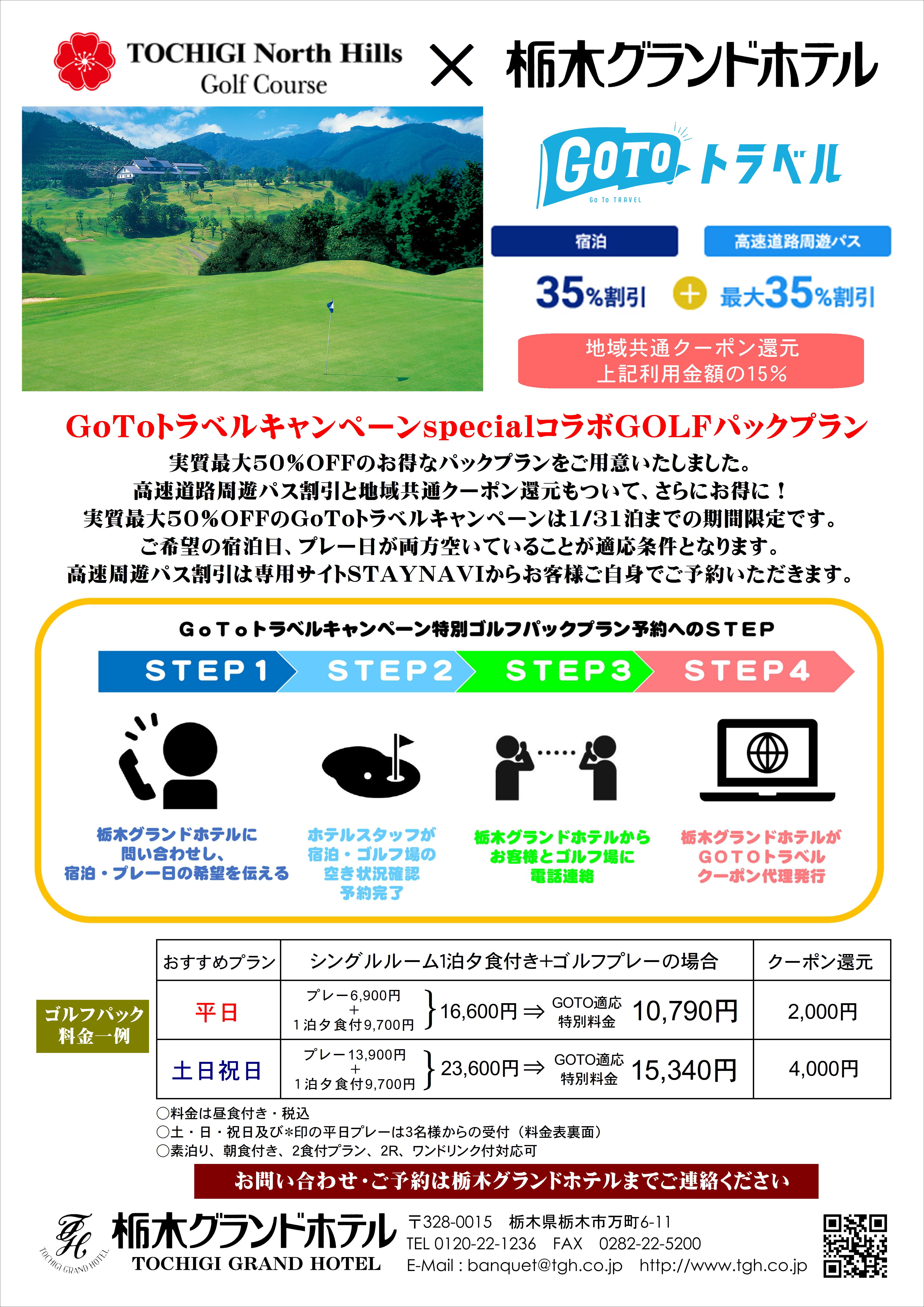 http://www.tgh.co.jp/contents/news/%E3%83%8E%E3%83%BC%E3%82%B9%E3%83%92%E3%83%AB%E3%82%BA%E3%83%81%E3%83%A9%E3%82%B7.jpg