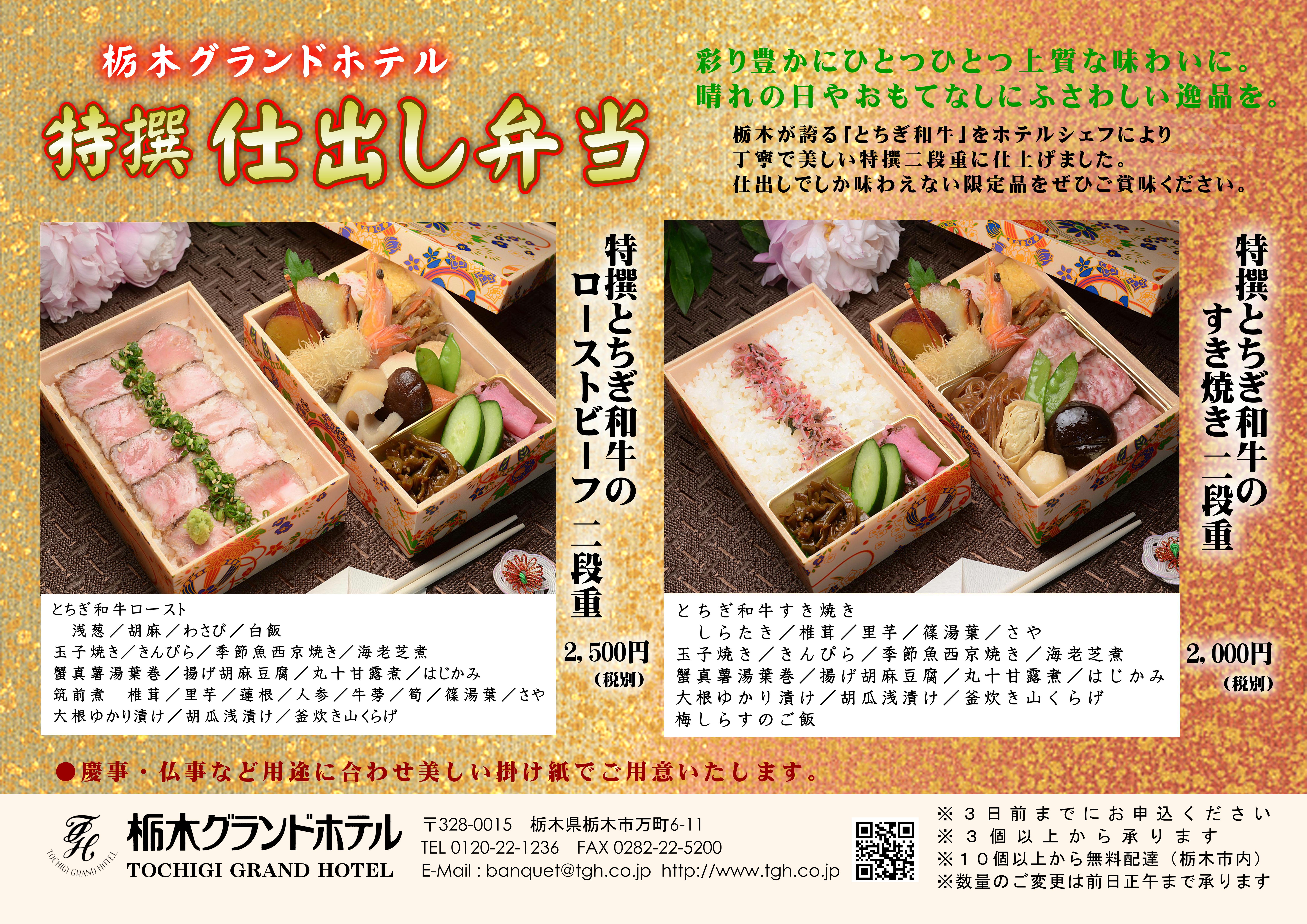 http://www.tgh.co.jp/contents/news/%E5%BC%81%E5%BD%93.JPG