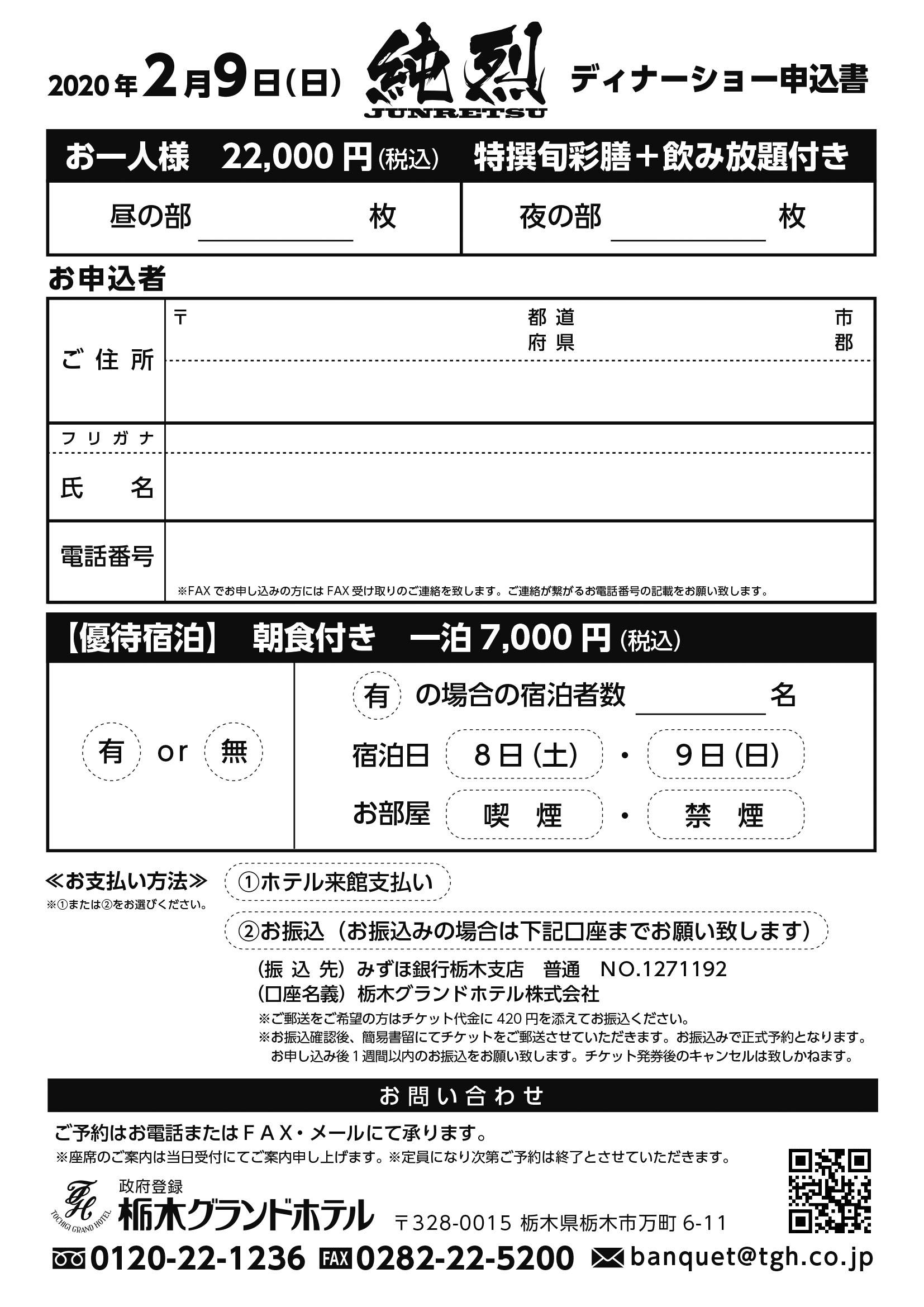 http://www.tgh.co.jp/contents/news/%E7%B4%94%E7%83%88-A4%E3%83%81%E3%83%A9%E3%82%B7-%E3%81%86%E3%82%89.jpg