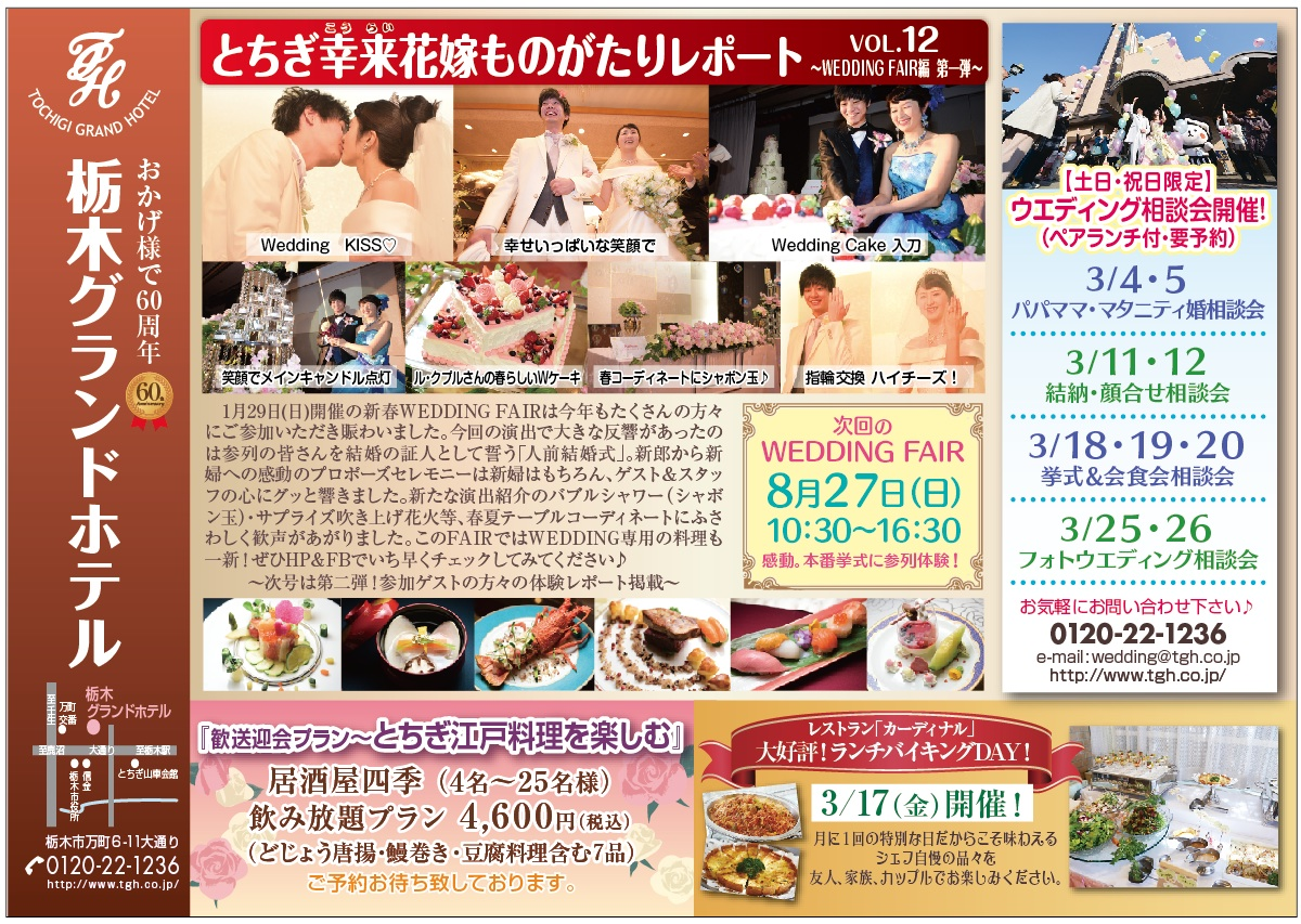 http://www.tgh.co.jp/contents/news/%EF%BC%93%E6%9C%88%E5%8F%B7.jpg