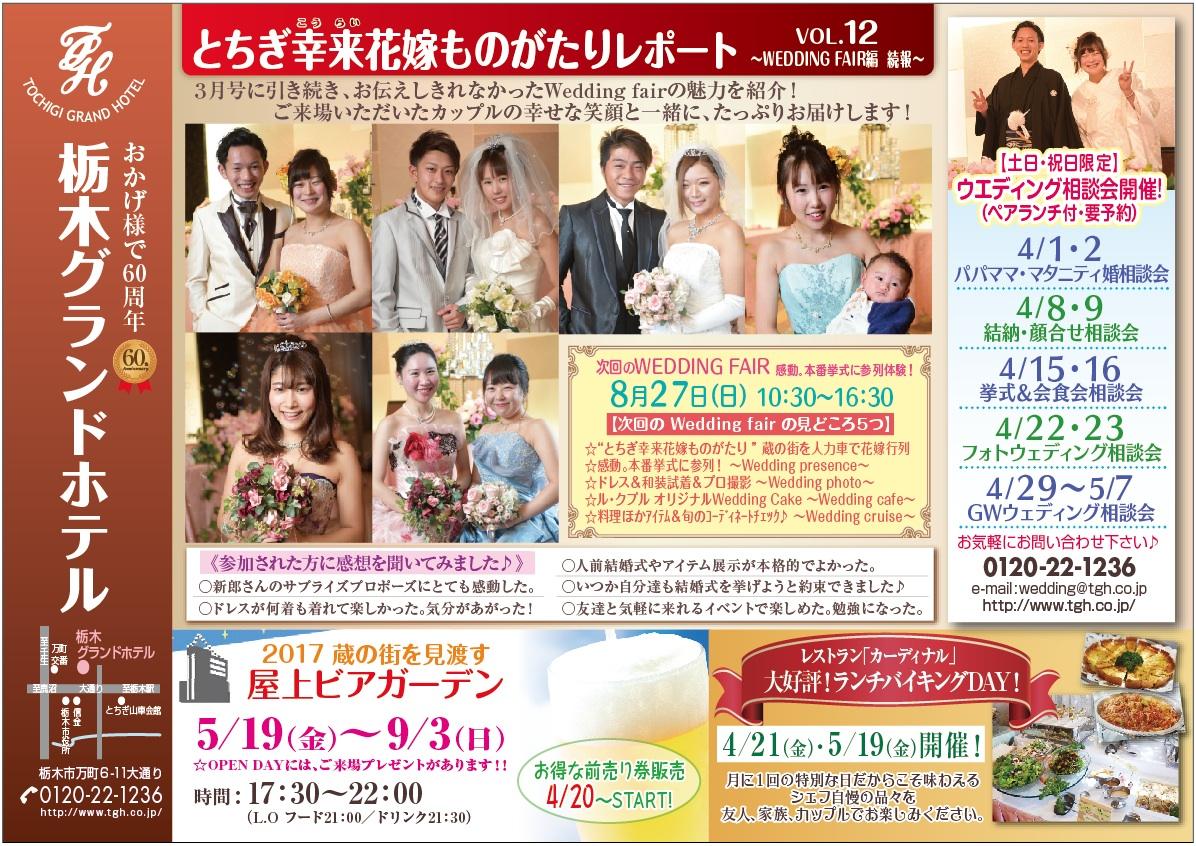 http://www.tgh.co.jp/contents/news/%EF%BC%94%E6%9C%88%E5%8F%B7.jpg
