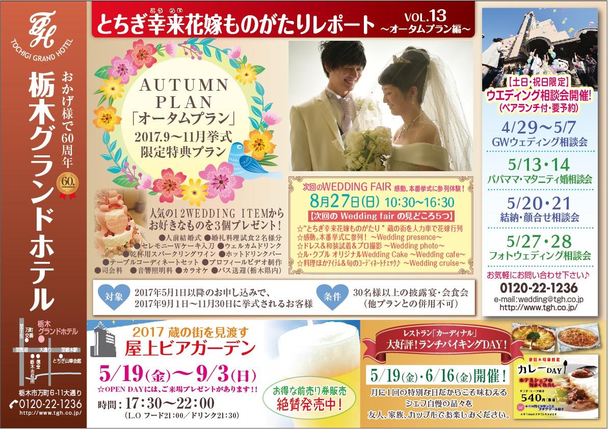 http://www.tgh.co.jp/contents/news/%EF%BC%95%E6%9C%88%E5%8F%B7.jpg