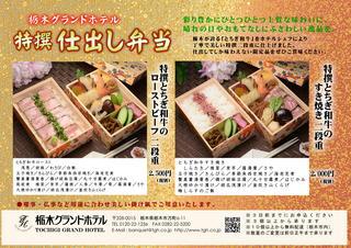 とちぎ和牛弁当.JPG