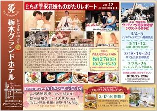 月刊もぱ バックナンバー掲載~平成29年2月号から4月号~