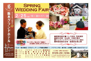 SPRING WEDDING FAIR開催♪