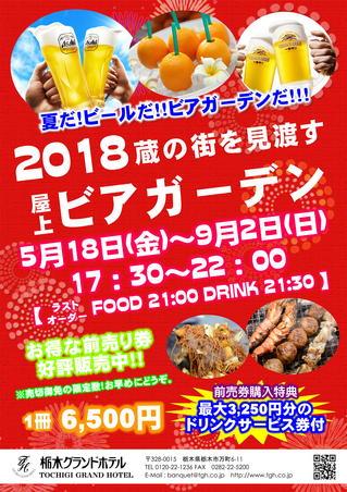 2018蔵の街を見渡すビアガーデンOPEN!!