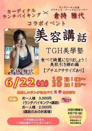 TGH美學塾 開催のお知らせ