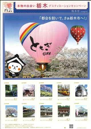 DCキャンペーン記念 栃木市記念切手&絵葉書付宿泊プラン