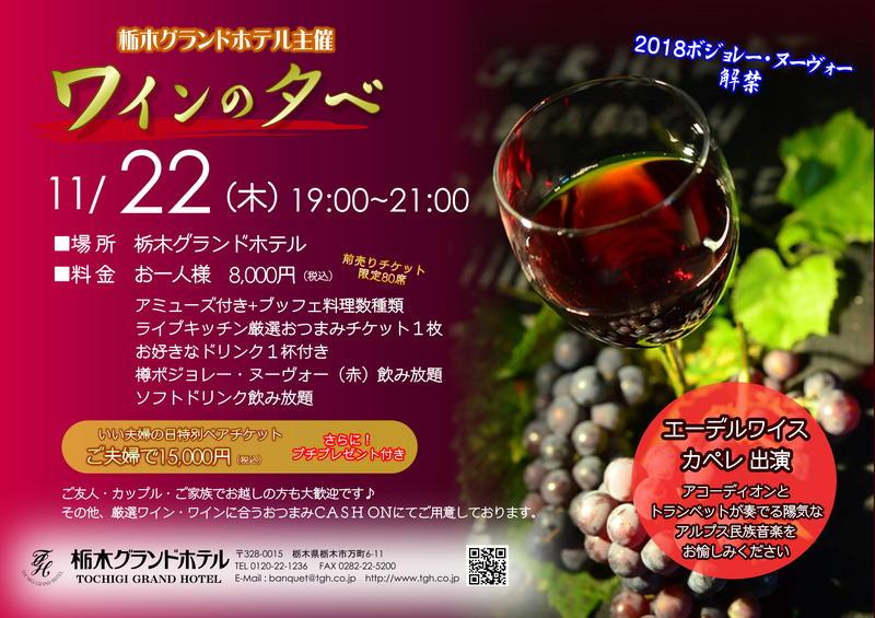 ワインの夕べ開催!