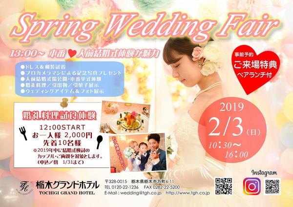 Spring Wedding fair開催