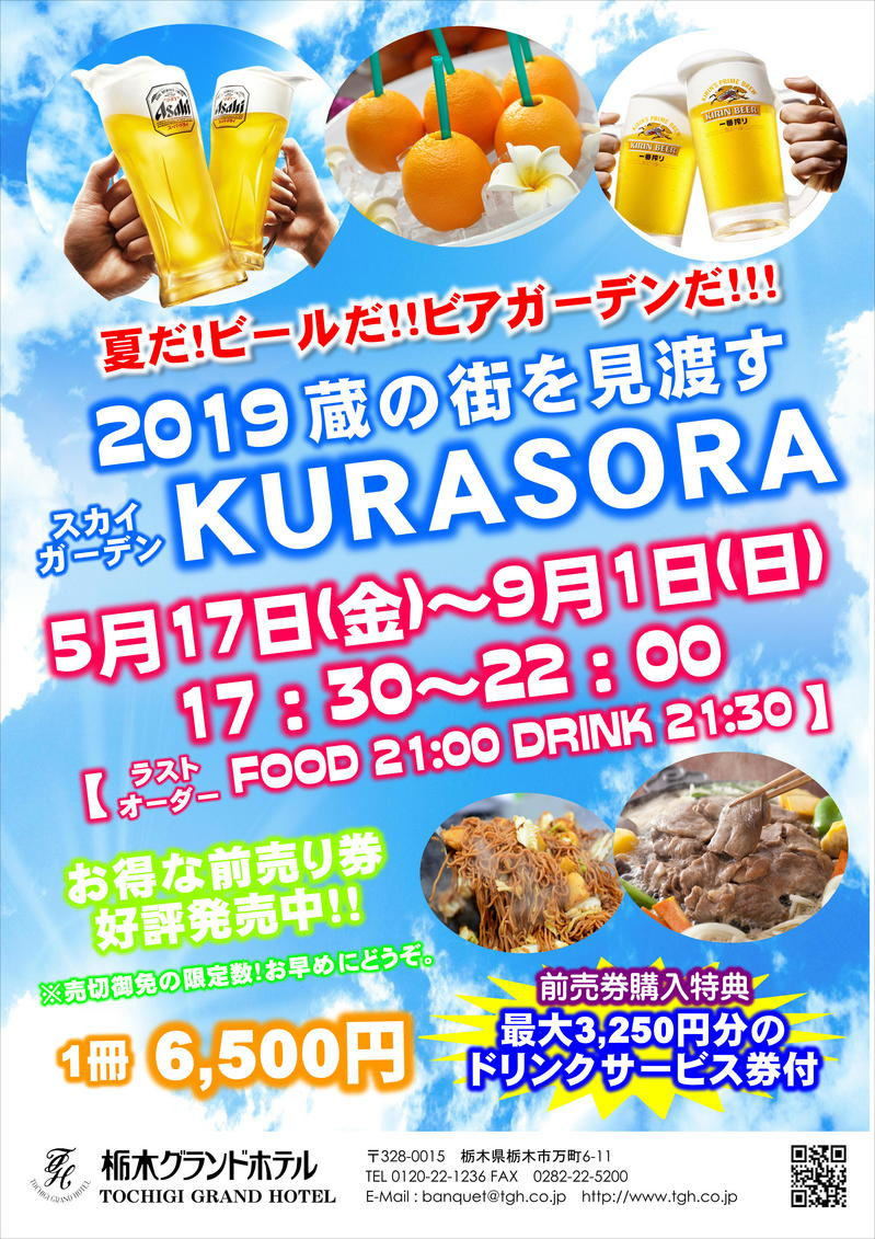 蔵の街を一望できる栃木グランドホテルの屋上に、スカイガーデン「KURASORA」が今年もやってくる