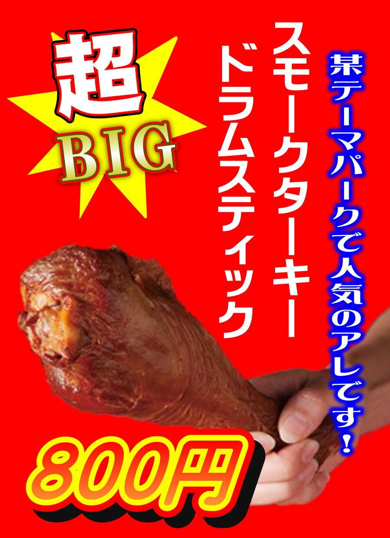 スカイガーデンKURASORA★限定メニュー