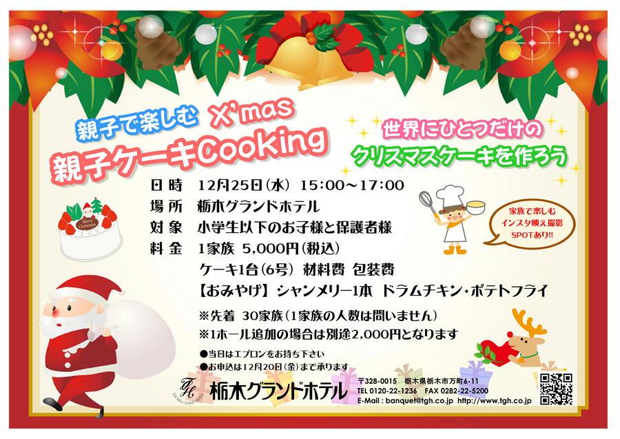 クリスマス2019.JPG