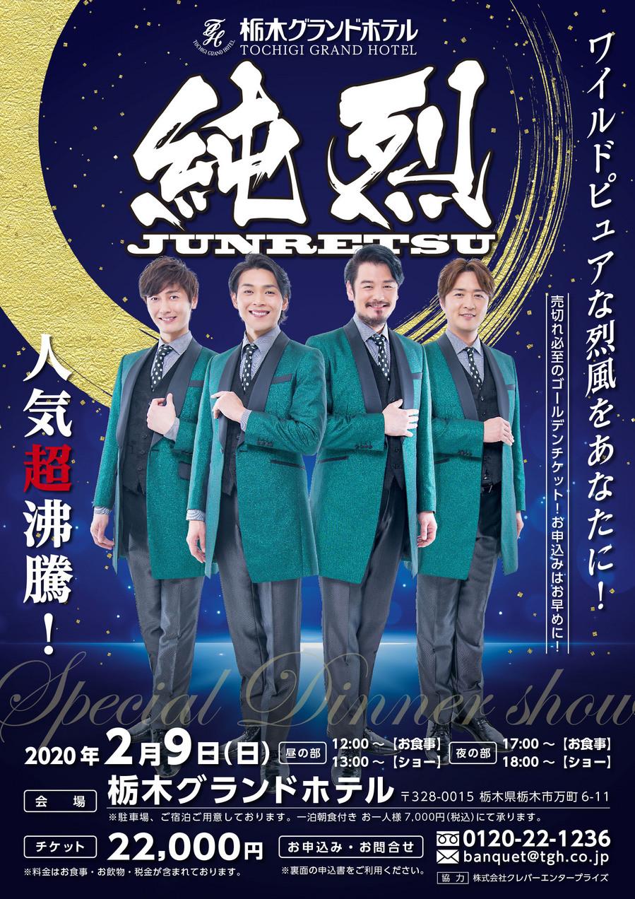 2020年2月9日(日)純烈ディナーショー開催
