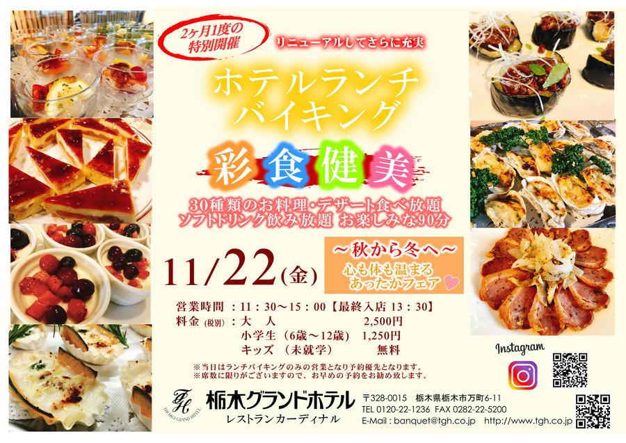 11/22(金)ランチバイキング開催♪