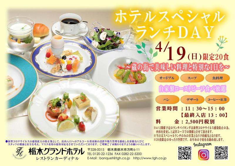 レストランカーディナル『ホテルスペシャルランチDAY』4/19(日)