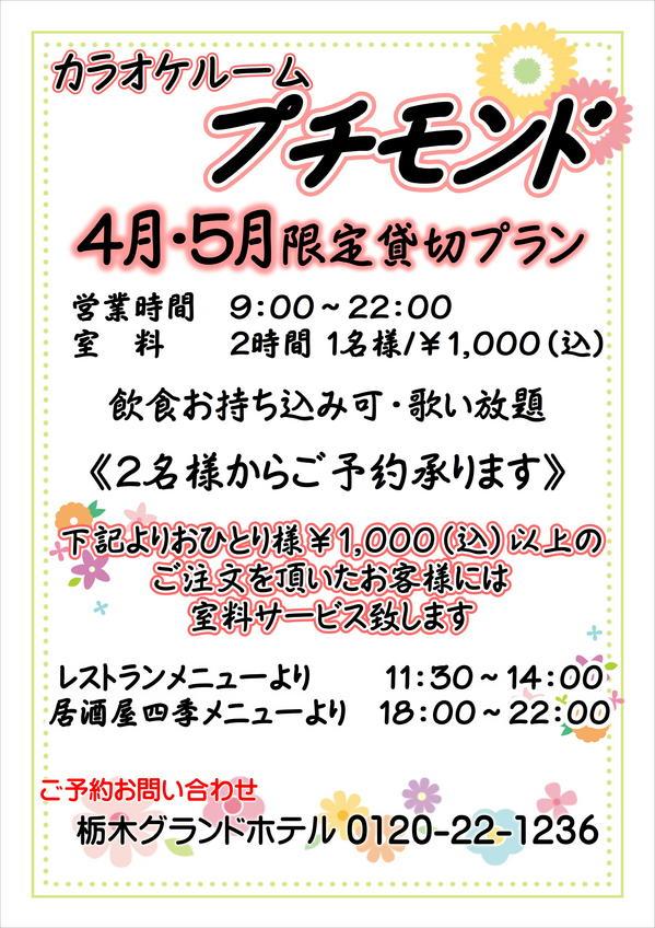カラオケルーム【プチモンド】4月5月限定貸切プラン(4/1)