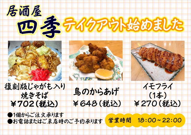 居酒屋 四季メニュー【テイクアウト始めました】(4/1)