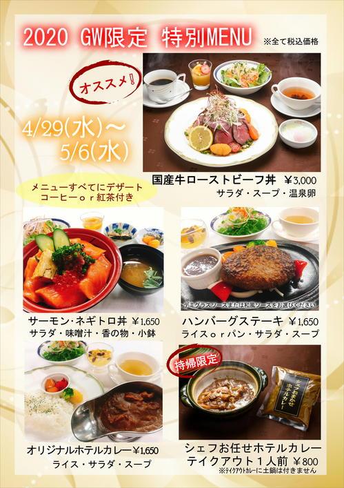 レストランカーディナルGW限定特別メニュー登場!