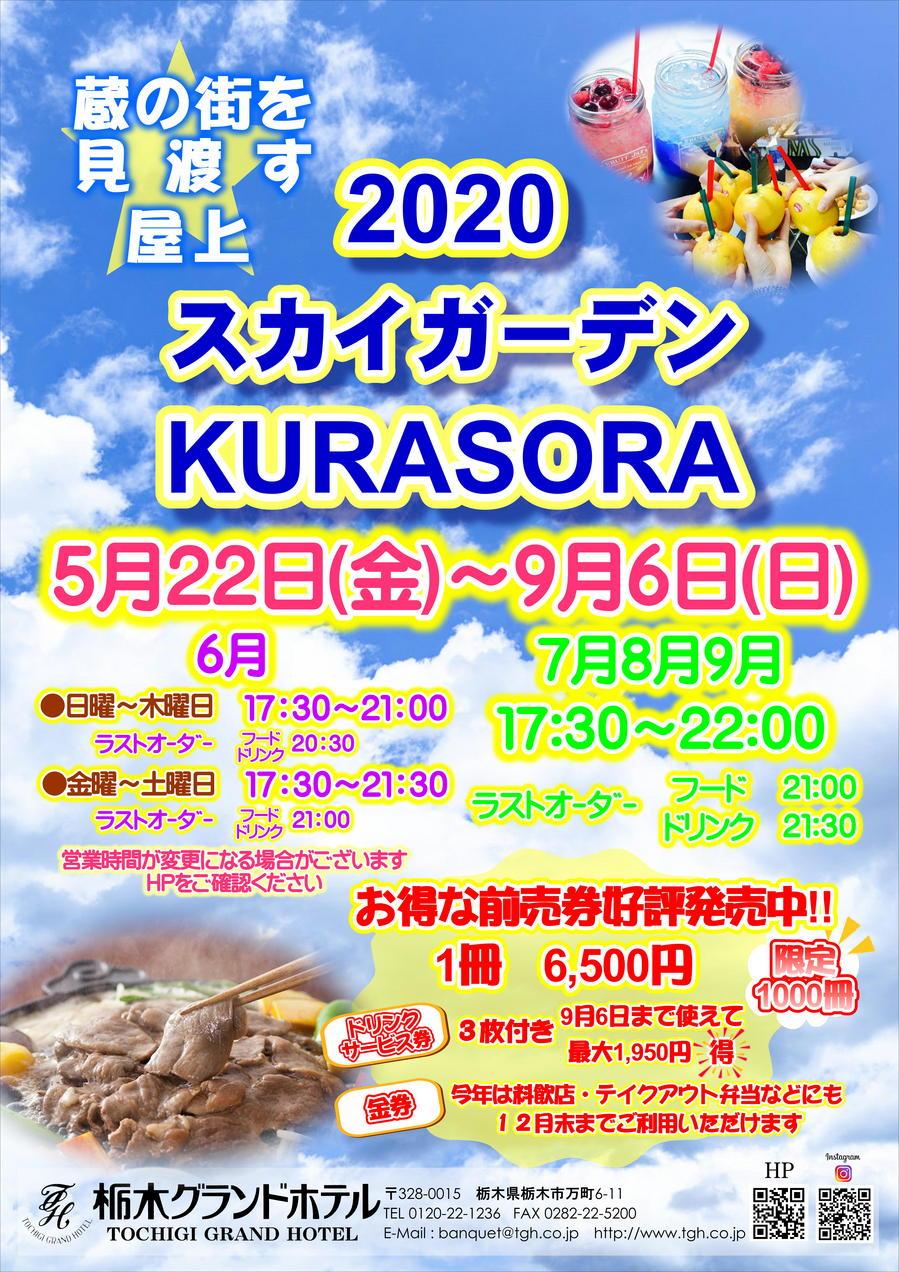 蔵の街を見渡す屋上スカイガーデンKURASORA7月の営業時間のお知らせ