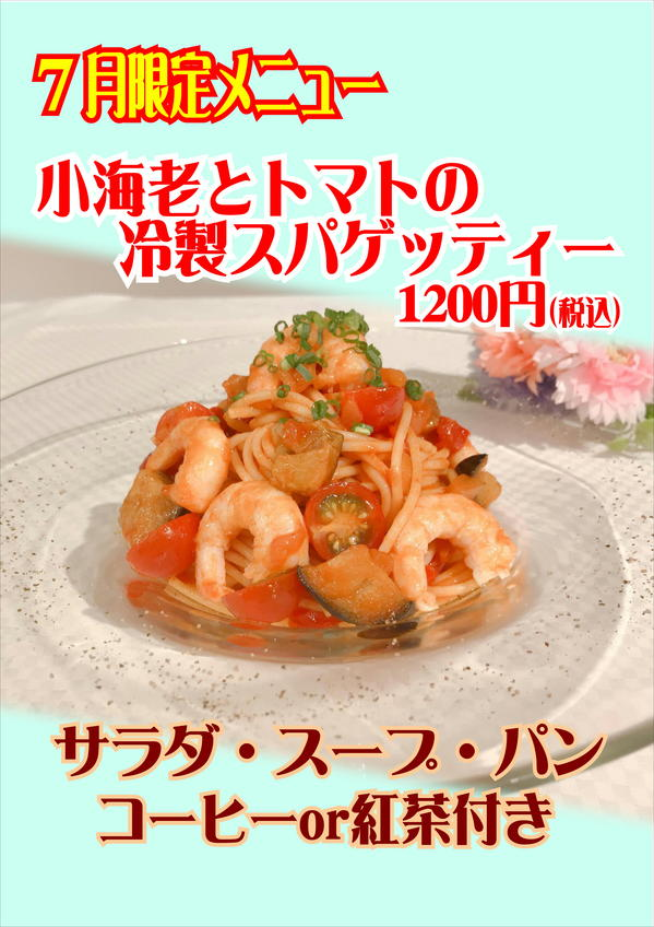 レストランカーディナル7月限定季節の特別メニュー【小海老とトマトの冷製スパゲッティー】