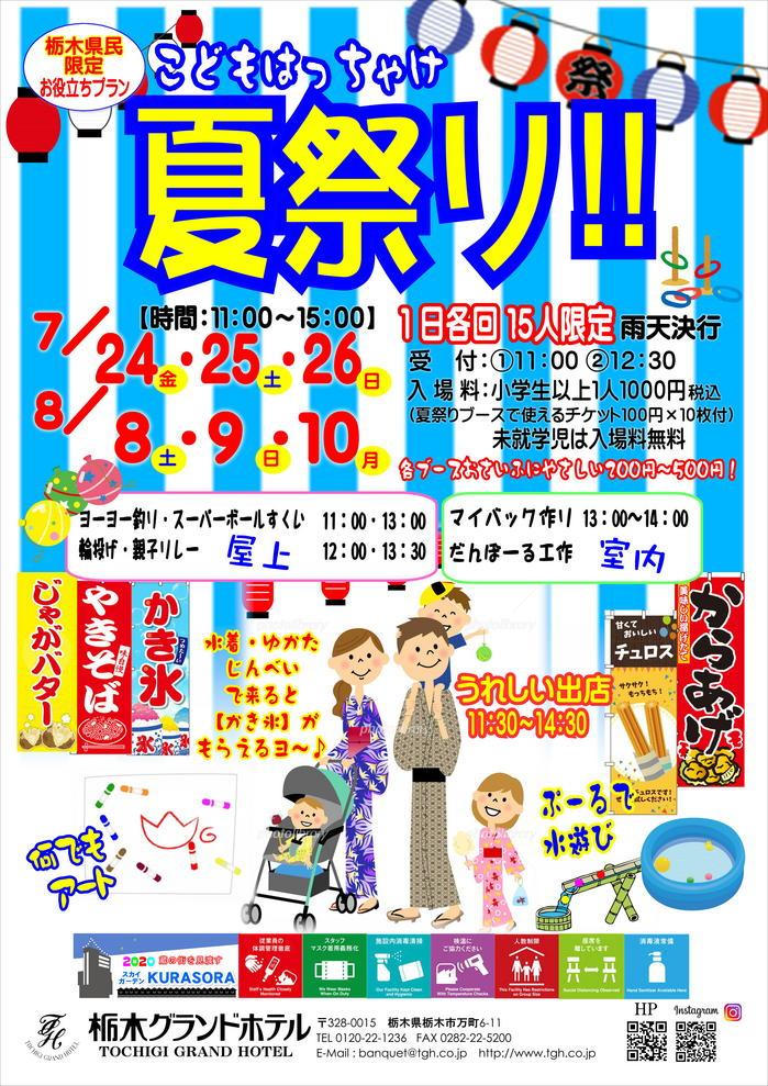 栃木市民限定お役立プランKURASORA夏休みイベント【こどもはっちゃけ夏祭り!!】