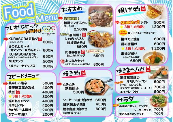 0619~追加料理メニュー.JPEG