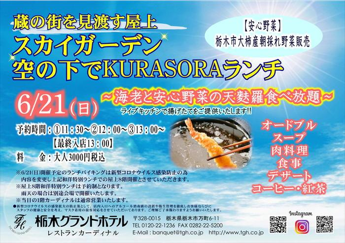 6/21(日)レストランカーディナルコラボイベント『空の下でKURASORAランチ』