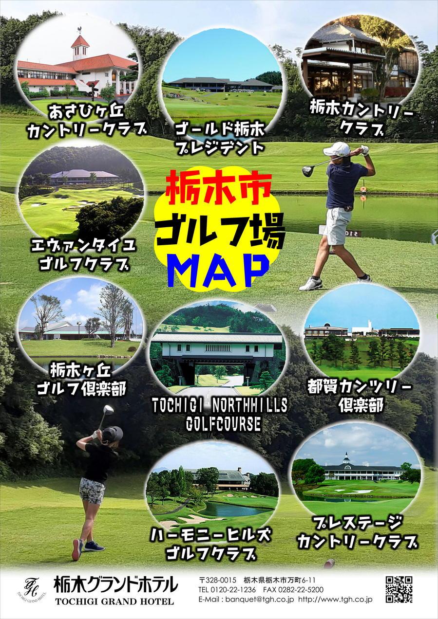 NEW栃木市ゴルフ場MAP.JPG