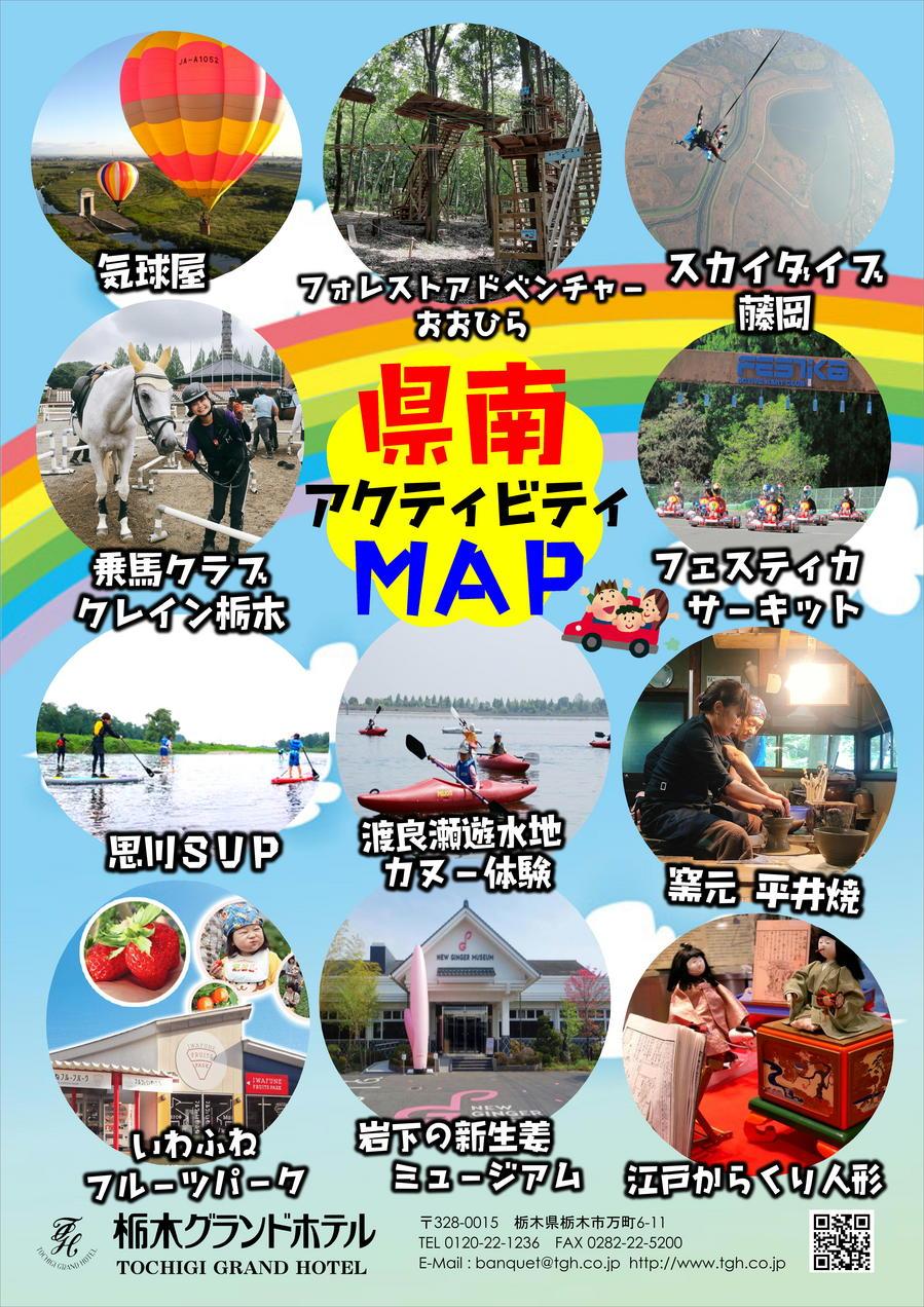 GoToトラベルで栃木市を満喫しよう♪