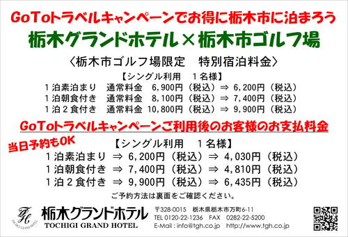 栃木市ゴルフ場限定特別宿泊料金のご案内