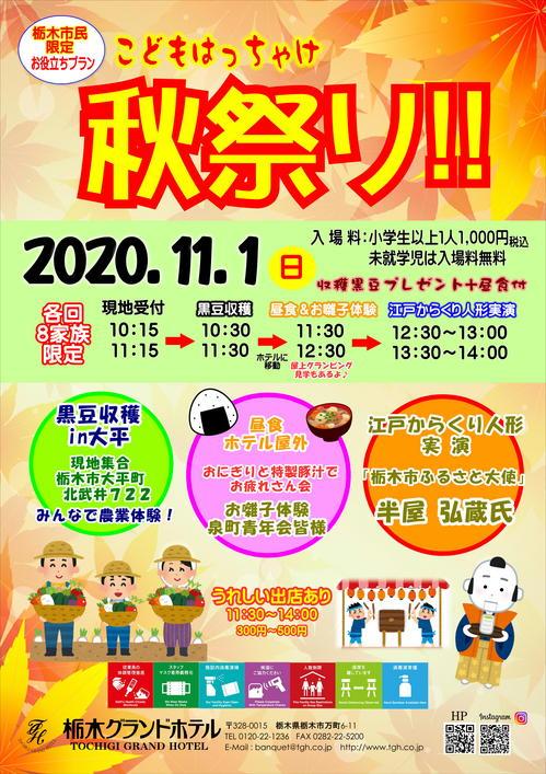栃木市民限定お役立イベント【こどもはっちゃけ秋祭り!!】開催