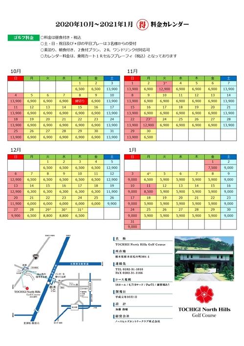 ノースヒルズ×栃木グランドホテルゴルフパック(料金表)_page-0001.jpg