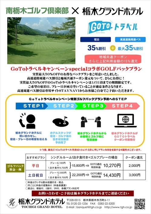 南とちぎゴルフ倶楽部様_page-0001.jpg