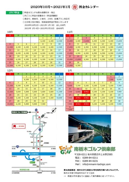 南栃木ゴルフ料金(10月~R3.1月まで)_page-0001.jpg