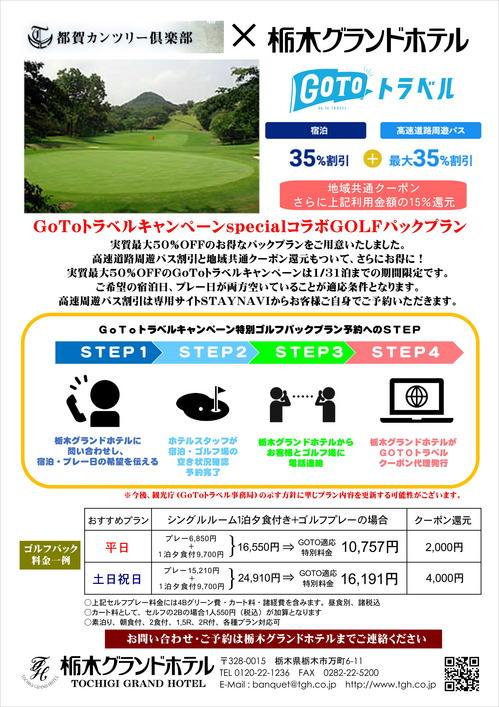 都賀カンツリー倶楽部 × 栃木グランドホテル お得なゴルフパックプランが登場