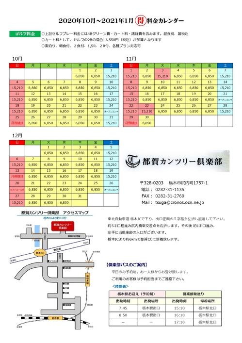 都賀カンツリー料金(10月~12月まで)_page-0001.jpg