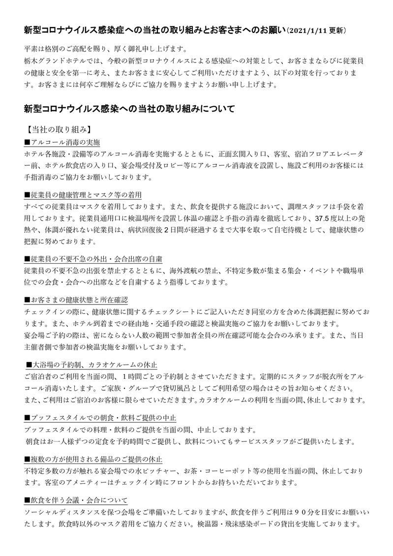 HP感染対策文章2021.1.11(最新)_page-0001.jpg