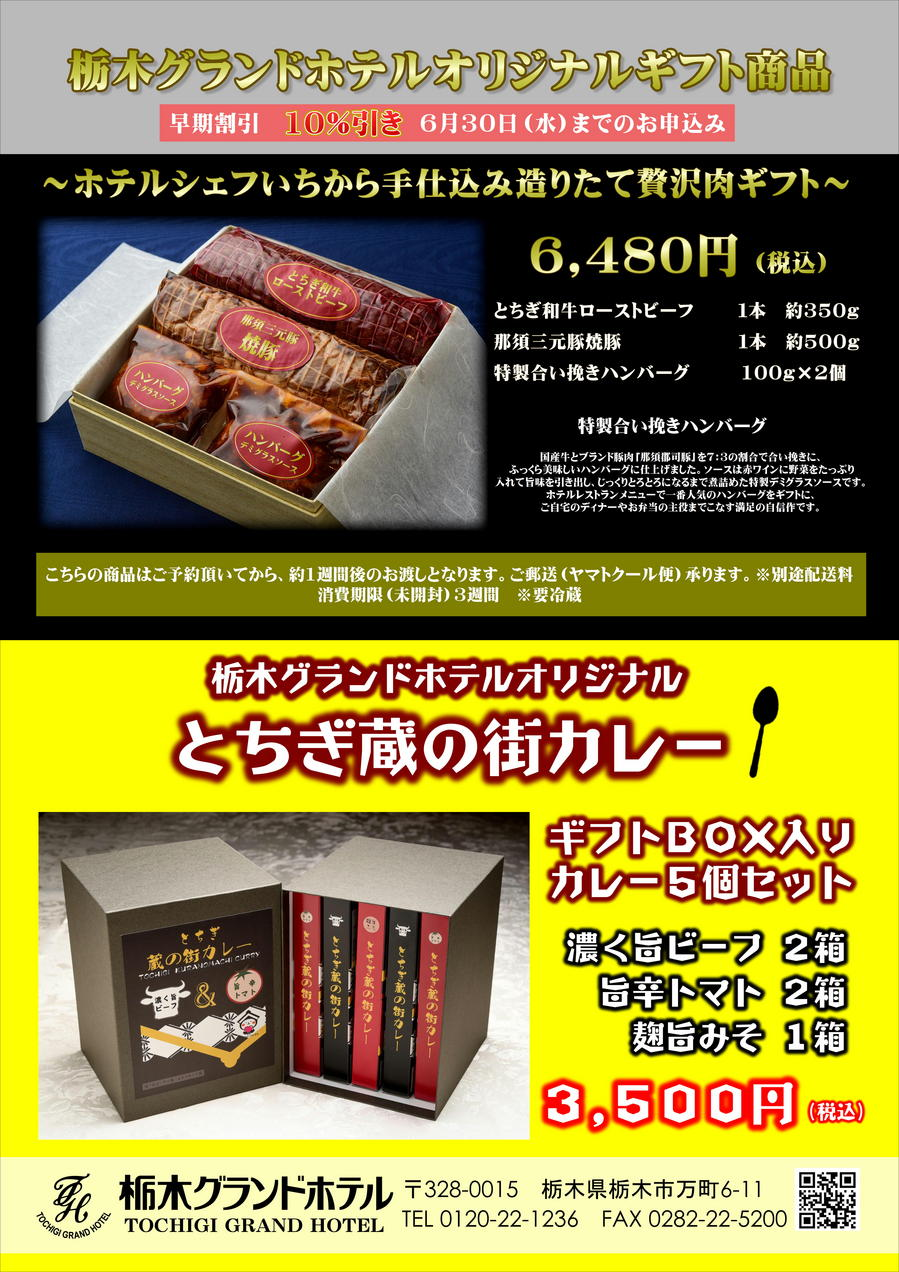 栃木グランドホテルオリジナルギフト商品の販売