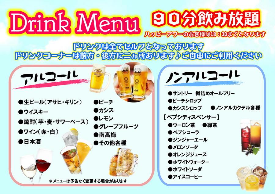 DRINKMENU.JPG