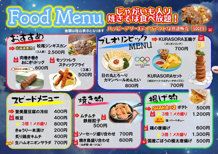 FOODMENU.JPG