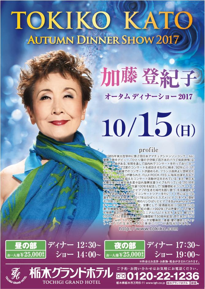 http://www.tgh.co.jp/contents/news/tokiko_kato2017.jpg